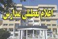 مدارس ۵ شهرستان آذربایجان غربی تعطیل شد