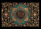 دانلود مداحی شهادت امام حسن عسکری علیه السلام/ مهدی اکبری