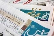 عناوین روزنامههای چهارم اردیبهشت خراسان رضوی