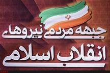 نشست شورای مرکزی جبهه مردمی نیروهای انقلاب برگزار شد