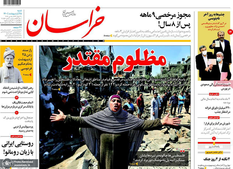 گزیده روزنامه های 25 اردیبهشت 1400