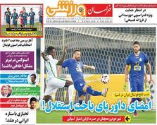 روزنامههای ورزشی 29 بهمن 1398