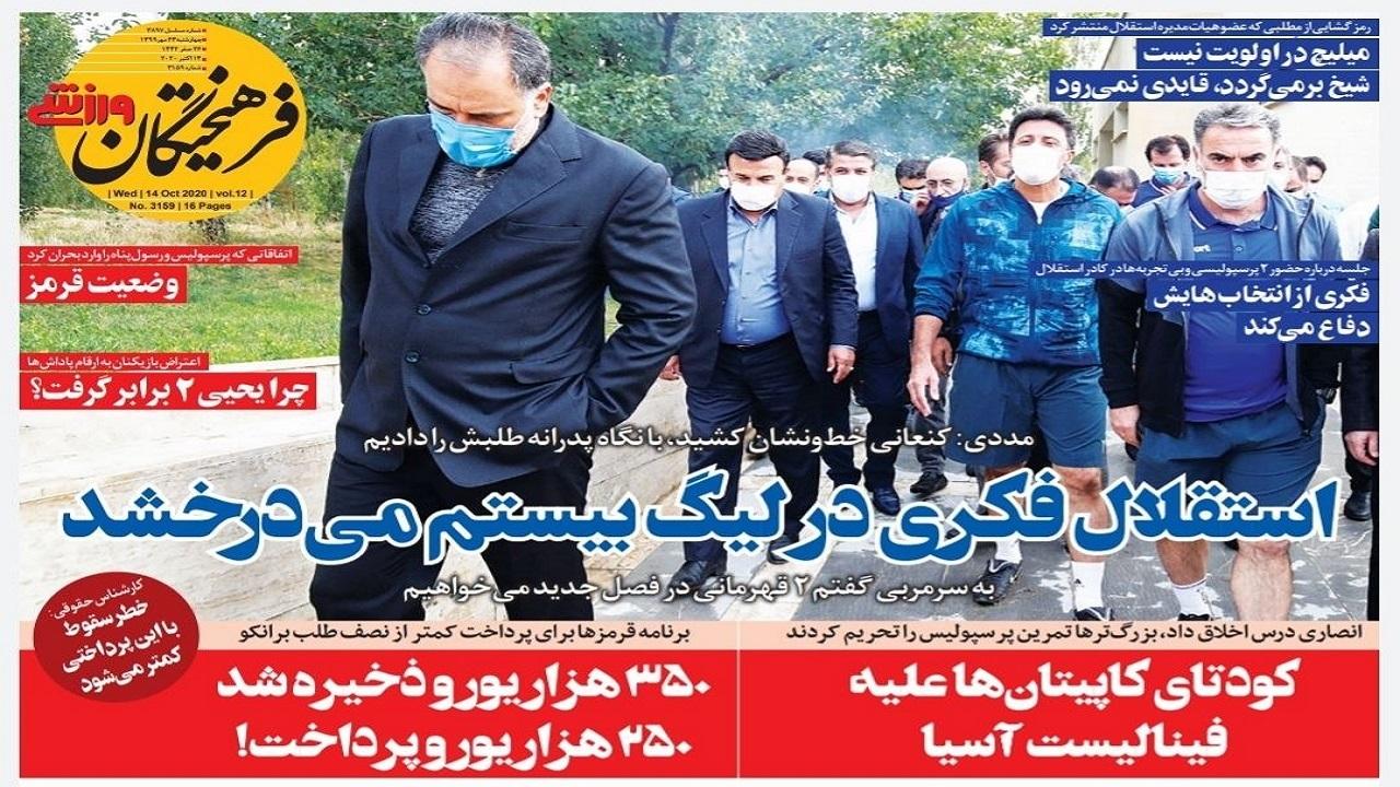 روزنامههای ورزشی ۲۳ مهر