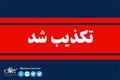 انفجار در غرب تهران تکذیب شد