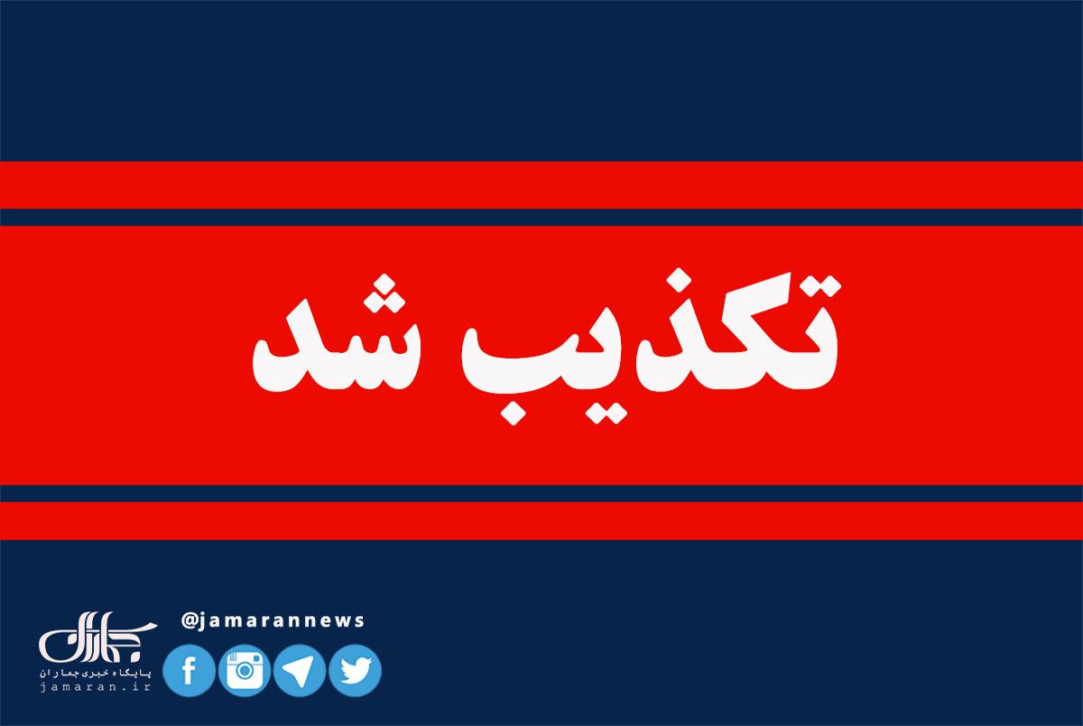 تعطیلی اصفهان تکذیب شد