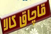 کاهش حجم قاچاق در سطح استان تهران