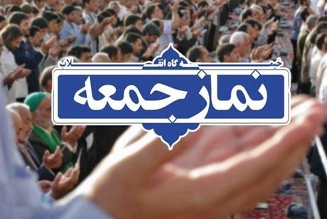 نماز جمعه این هفته در 10 نقطه لرستان اقامه می شود