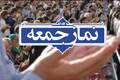 نماز جمعه در هشت شهر خراسان جنوبی برگزار شد
