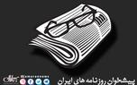 گزیده روزنامه های 13 خرداد 1399