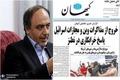 واکنش حمید ابوطالبی به مخالفت روزنامه کیهان با مذاکرات در وین: مذاکره پدیده عجیبی است!