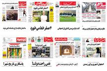 صفحه اول روزنامه های اصفهان - دوشنبه  17 دی