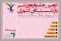 پایان جشنواره ورزشی بازنشستگان خراسان رضوی