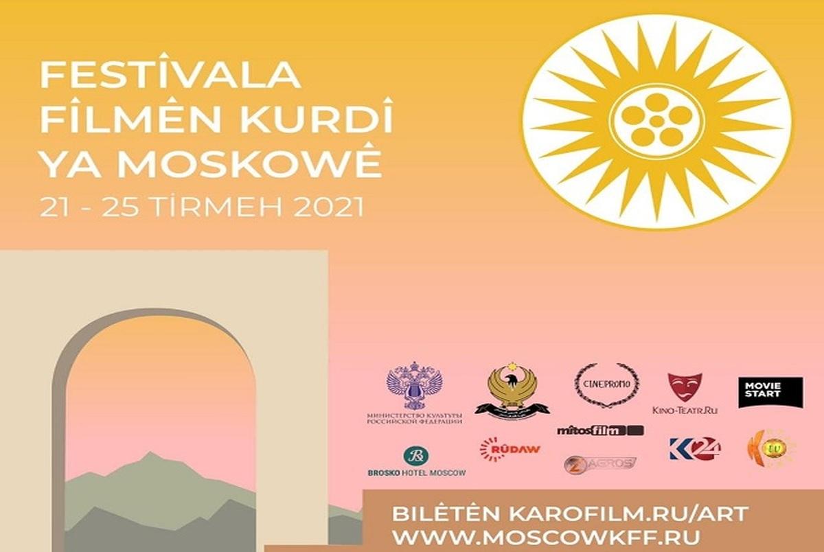 حضور یک فیلم سینمایی و 8 فیلم کوتاه ایرانی در جشنواره فیلم کُردی «مسکو»