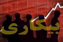 نرخ بیکاری بهار 98 گلستان اعلام شد