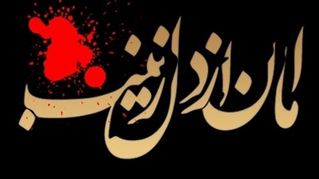 مداحی دهه اول محرم 98 / محمود کریمی