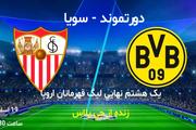 پخش زنده یک هشتم نهایی لیگ قهرمانان اروپا؛ دورتموند- سویا