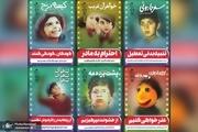 پیام های خاص فیلمهای کودک و نوجوان روی تابلوی تبلیغات شهری اصفهان + عکس