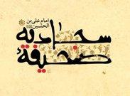دعای ششم صحیفه سجادیه+ترجمه