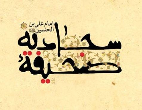 دعای پنجم صحیفه سجادیه+ ترجمه