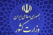 وزارت کشور درگیری در گچساران را تکذیب کرد