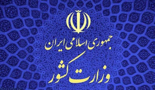 واکنش وزارت کشور به بازداشت اعضای جمعیت امام علی (ع)