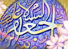 مولودی میلاد امام کاظم علیه السلام/ مجتبی اسماعیل بیگی+ دانلود