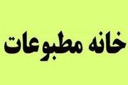22 نفر نامزد انتخابات هیات مدیره خانه مطبوعات استان یزد شدند