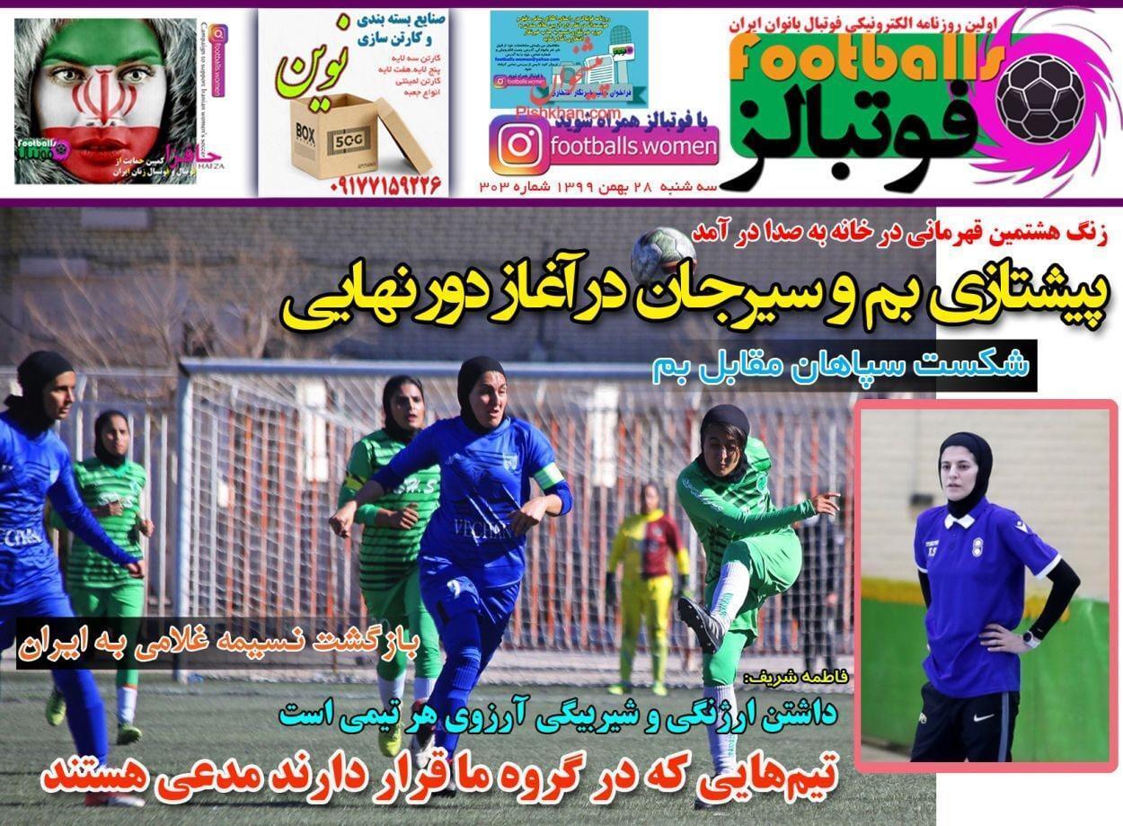 از زلزله در باشگاه استقلال و ماجرای بدیهای پرسپولیس تا سکوهای خالی لیگ برتر