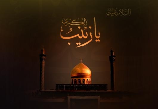 الحوراء زینب (ع)بعد استشهاد الإمام الحسین(ع) أُلقیت مسؤولیة إیصال نداء دماء شهداء کربلاء