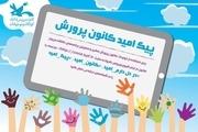 پیک مجازی کمک حال کودکان زنجانی برای ماندن در خانه