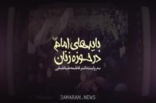 اعتراض عروس امام خمینی (س) به اجرا نشدن کامل دیدگاه های بنیانگذار کبیر انقلاب در مورد زنان
