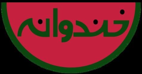 آغاز پخش خندوانه پیش از نوروز ۱۴۰۰ / پخش حراجی موزه دورهمی در آخرین قسمت