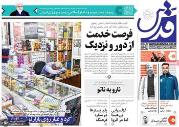 گزیده روزنامه های 1 مهر 1400