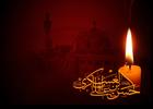 مداحی شهادت امام حسن عسکری / جواد مقدم + دانلود