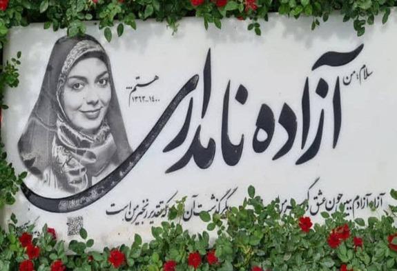فیلمی قدیمی از درد ودل های غم انگیز مرحومه آزاده نامداری با امام حسین(ع)