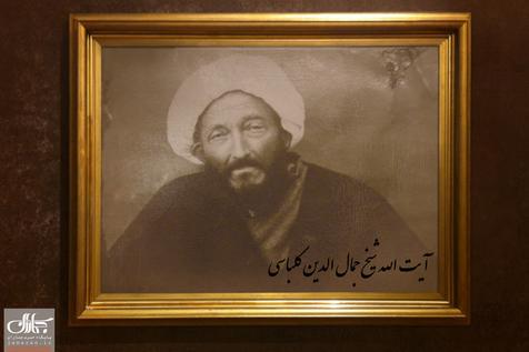 از زندگی میرزا جمال الدین کلباسی چه می دانید؟