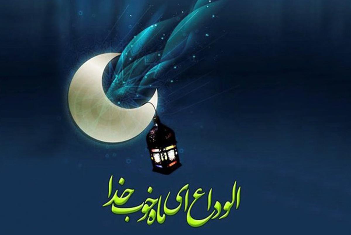 ویدئو/ وداع حاج آقا مجتبی تهرانی با ماه مبارک رمضان