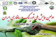 همایش ملی تورینگ و سافاری در البرز برگزار شد