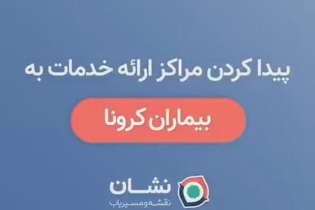 شیوه یافتن مراکز ارائه خدمات به بیماران مبتلا به  ویروس کورونا در شهر تهران