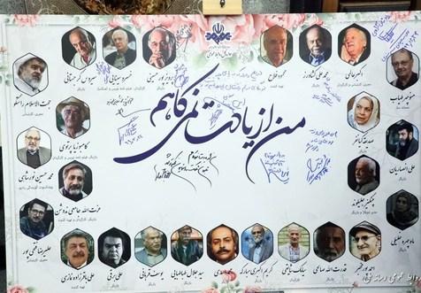 درگذشتگان هنر ایران در سال سیاه کرونا +عکس و ویدئو
