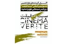 نمایش فیلمهای جشنواره سینما حقیقت در مشهد آغاز شد