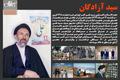 سید آزادگان؛ حجت الاسلام و المسلمین ابوترابی فرد به روایت تصویر