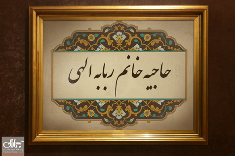 بانو ربابه الهی که بود؟/او چه ارتباطی با بانو امین داشت؟