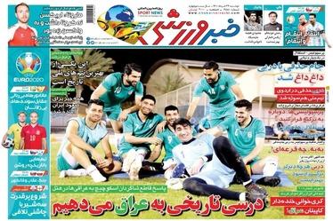روزنامههای ورزشی 24 خرداد 1400