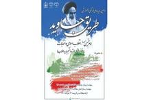 دهمین رویداد ملی فرهنگی و آموزشی «طریق جاوید»/ امام خمینی (ره)، انقلاب اسلامی و انتخابات