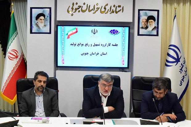 استاندار خراسان جنوبی: مرکزی برای پاسخگویی به فعالان اقتصادی راه اندازی می شود