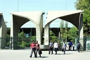 امتحانات حضوری دانشگاه تهران به مدت یک هفته لغو شد