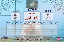 تقویم تاریخ | جمعه 19 آبان ۱۳۹۶