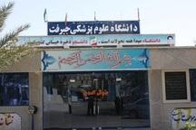 چند خبر از دانشگاه علوم پزشکی جنوب کرمان