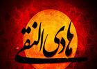 مداحی شهادت امام هادی علیه السلام/ حسین طاهری+ دانلود